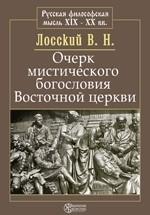 Очерк мистического богословия Восточной церкви