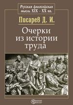 Очерки из истории труда