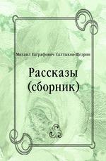 Рассказы (сборник)