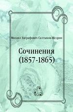 Сочинения (1857-1865)