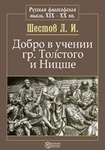Добро в учении гр. Толстого и Ницше