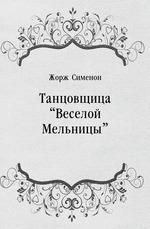 """Танцовщица """"Веселой Мельницы"""""""