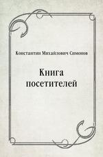 Книга посетителей