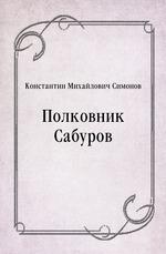 Полковник Сабуров