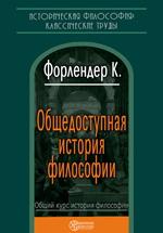 Общедоступная история философии