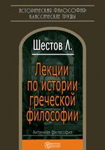 Лекции по истории греческой философии
