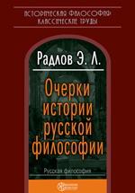 Очерки истории русской философии