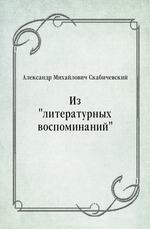 """Из """"литературных воспоминаний"""""""