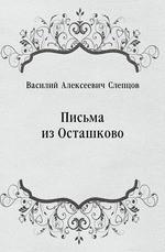 Письма из Осташково