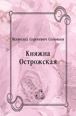 Княжна Острожская