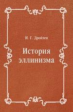 История эллинизма