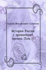 История России с древнейших времен (Том 1)