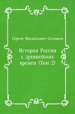 История России с древнейших времен (Том 2)