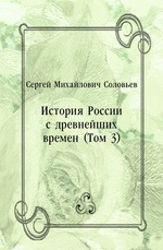 История России с древнейших времен (Том 3)