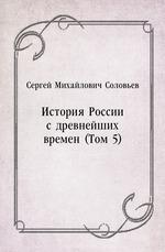 История России с древнейших времен (Том 5)