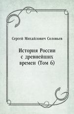 История России с древнейших времен (Том 6)