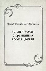 История России с древнейших времен (Том 8)