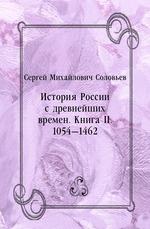 История России с древнейших времен. Книга II. 1054—1462