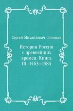 История России с древнейших времен. Книга III. 1463—1584