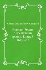 История России с древнейших времен. Книга V. 1613-1657