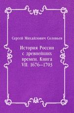 История России с древнейших времен. Книга VII. 1676—1703