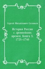 История России с древнейших времен. Книга X. 1725—1740