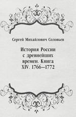 История России с древнейших времен. Книга XIV. 1766—1772