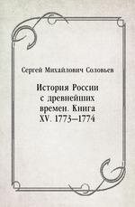 История России с древнейших времен. Книга XV. 1773—1774
