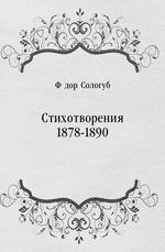 Стихотворения 1878-1890