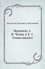 Переписка А. П. Чехова и К. С. Станиславского