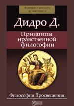 Принципы нравственной философии