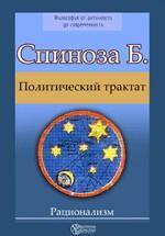Политический трактат