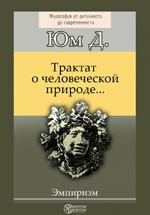 Трактат о человеческой природе