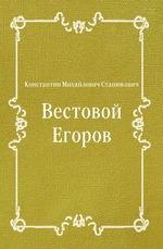 Вестовой Егоров