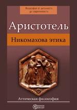Аристотель один из величайших мыслителей античности.