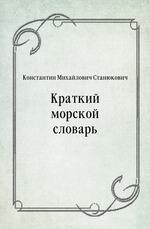 Краткий морской словарь