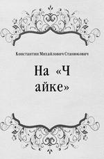 На «Чайке»