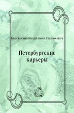 Петербургские карьеры
