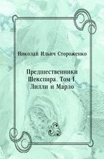 Предшественники Шекспира. Том I. Лилли и Марло