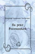 На реке Росомашьей