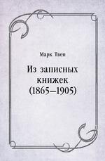 Из записных книжек (1865—1905)
