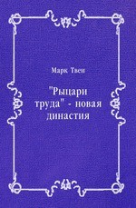 """""""Рыцари труда"""" - новая династия"""
