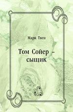Том Сойер – сыщик