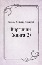 Виргинцы (книга 2)