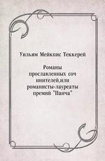 """Романы прославленных сочинителей, или романисты-лауреаты премий """"Панча"""""""