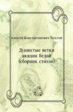 Душистые ветки акации белой (сборник стихов)