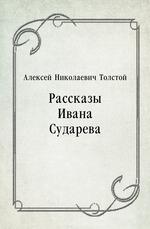 Рассказы Ивана Сударева