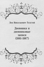 Дневники и дневниковые записи (1881-1887)