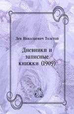 Дневники и записные книжки (1909)