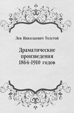 Драматические произведения 1864-1910 годов